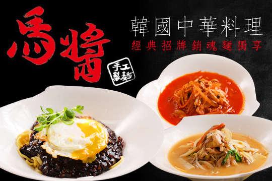 馬醬韓國中華料理