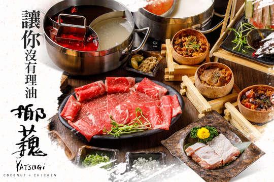 椰蘶-椰子雞鍋物/燒肉