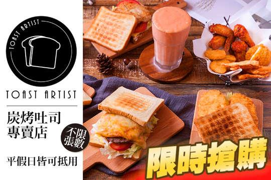Toast Artist 炭烤吐司專賣店