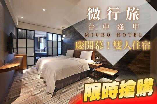 台中逢甲-微行商旅 MICRO HOTEL