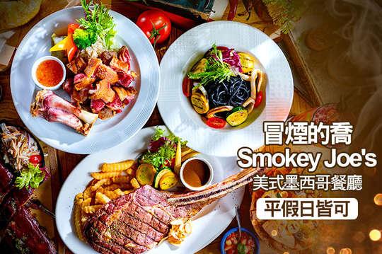 冒煙的喬Smokey Joe's 美式墨西哥餐廳