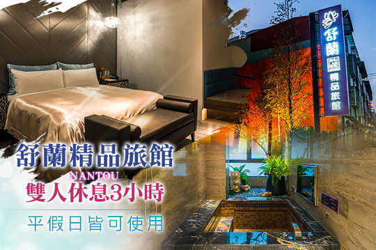南投-舒蘭精品汽車旅館