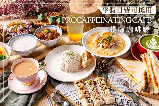 撲囉咖啡廳 Procaffeinating Cafe