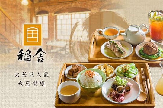 稻舍老屋餐廳