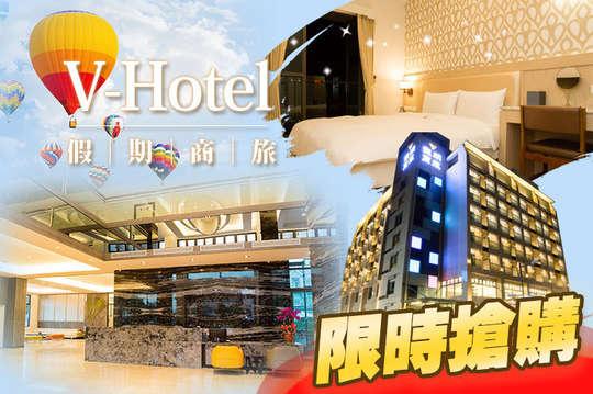 台東-V-Hotel假期商旅