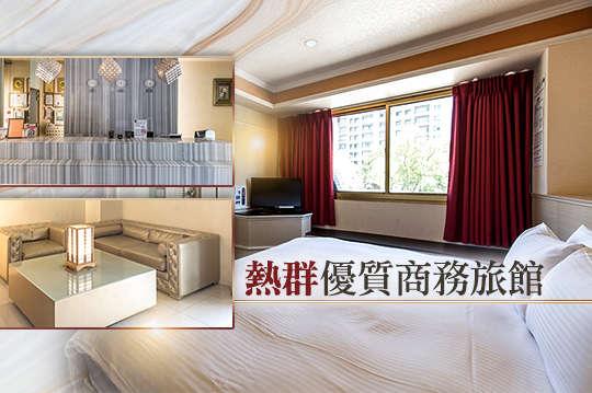 高雄-熱群優質商務旅館