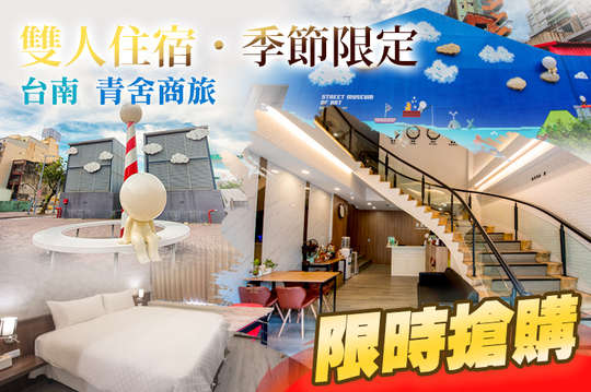 台南-青舍商旅