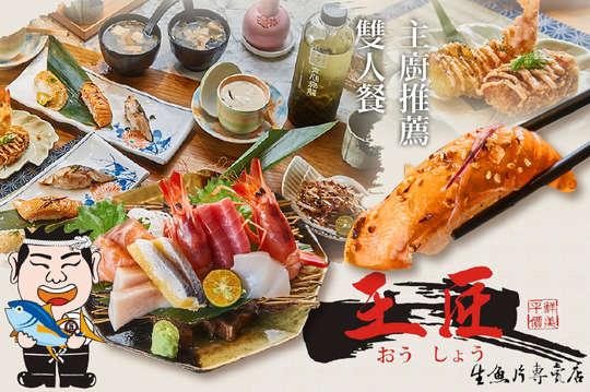 王匠生魚片&日本料理