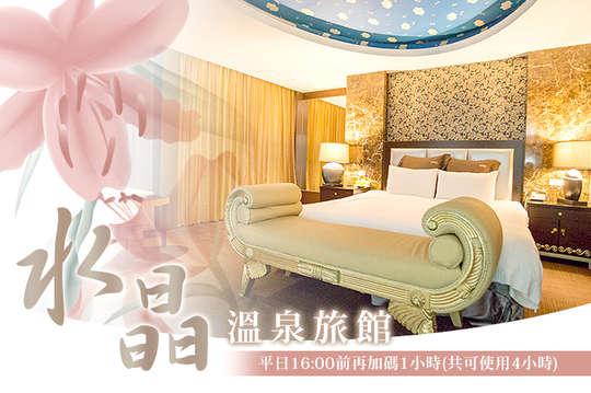 新竹-水晶溫泉旅館