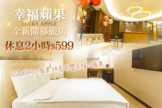 台北-幸福蘋果旅店