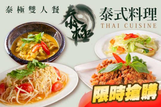泰極-泰式料理