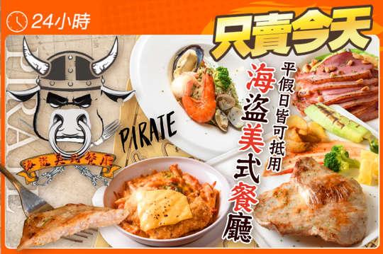 海盜美式餐廳