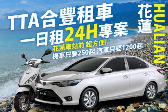 花蓮-TTA合豐租車