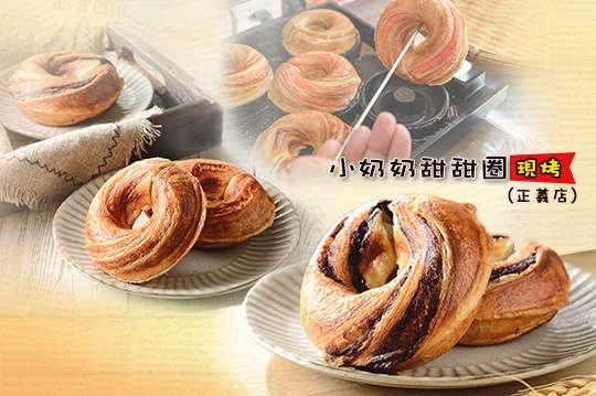 小奶奶現烤甜甜圈(正義店)