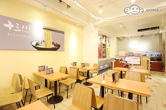 十三川日本拉麵定食