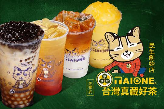 享想 台灣珍藏茶(台北民生總店)
