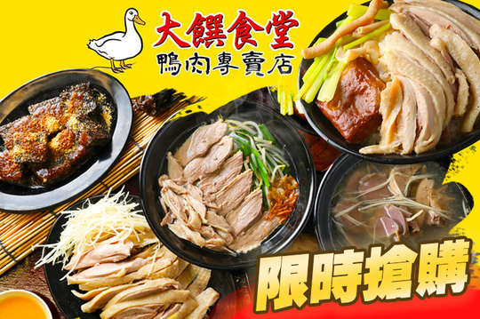 大饌食堂  鴨肉專賣店