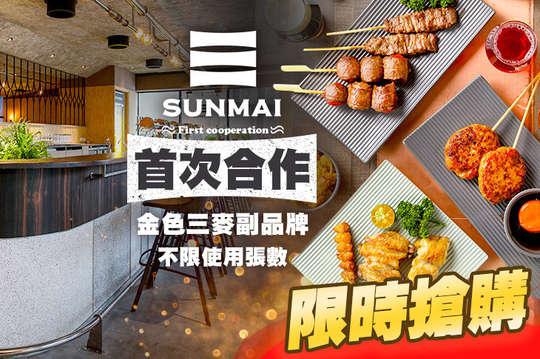 SUNMAI BAR 金色三麥精釀啤酒吧(安和店)