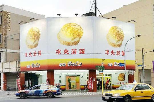 台湾BOLO冰火菠蘿、波羅旺