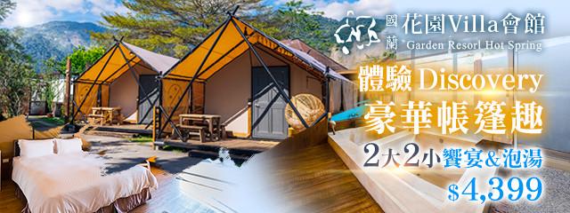 六龜-國蘭花園Villa會館 239623