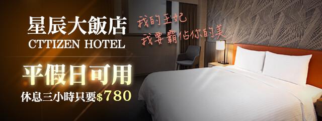 台北-星辰大飯店 249114
