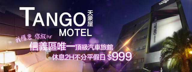 台北-天豪屋 249148