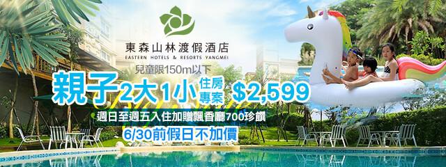 桃園-東森山林渡假酒店 249573