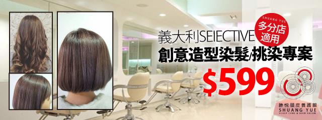 勝悅髮型頭皮養護館 218240