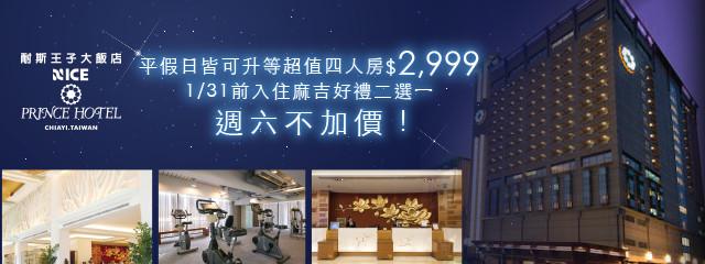 嘉義耐斯王子大飯店 218952