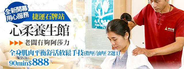 心柔養生館  234262