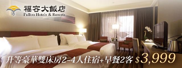 福容大飯店 台北二館 234307