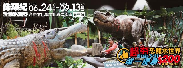 侏羅紀X恐龍水世界(台中站) 248918