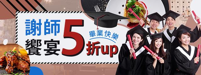 謝師饗宴5折up