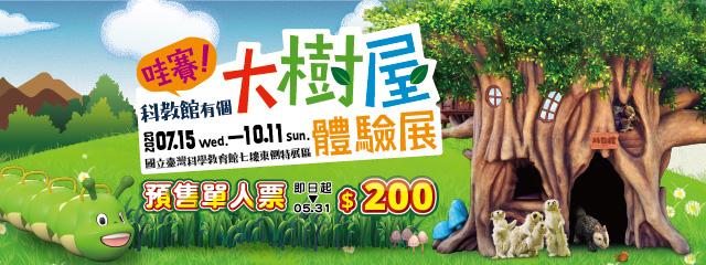 哇賽!科教館有個大樹屋~體驗展(台北站) 249038
