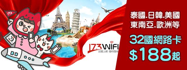 173WIFI-國際網路電話卡 214918
