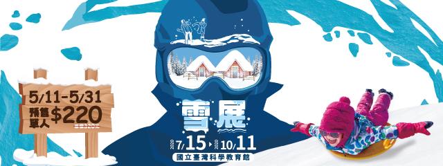 雪展 249040