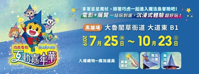 巧虎電影互動嘉年華魔法島大冒險 231078