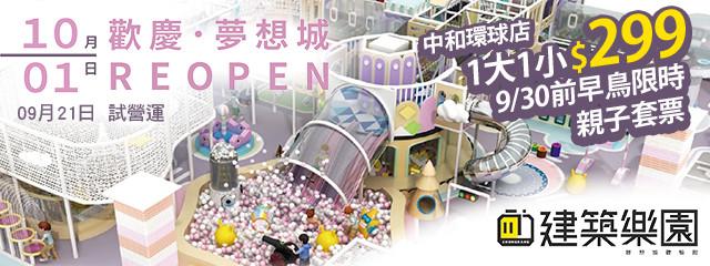 建築樂園 - 夢想城體驗館 234143