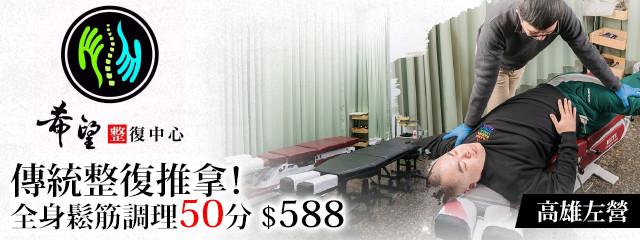 希望整復中心 243912
