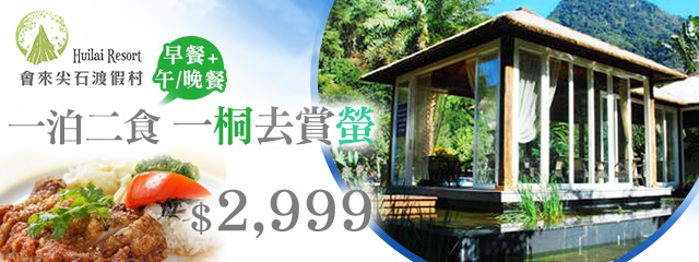 新竹會來尖石溫泉渡假村 244494