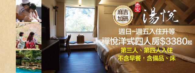 苗栗泰安-湯悅溫泉會館 249178