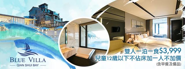 台北-欣藍舍Blue Villa 226349