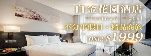 台北-白金花園酒店 230864