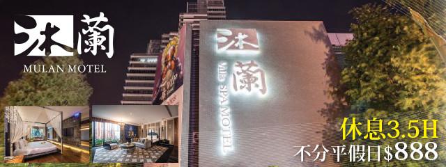 台中沐蘭時尚精品旅館 234063
