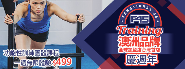 F45 Training Taichung 228809