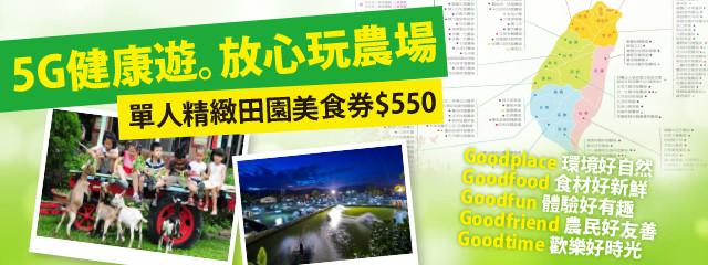 台灣休閒農業發展協會(美食)通用券         249472