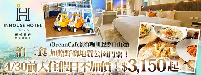 薆悅酒店野柳渡假館 249127