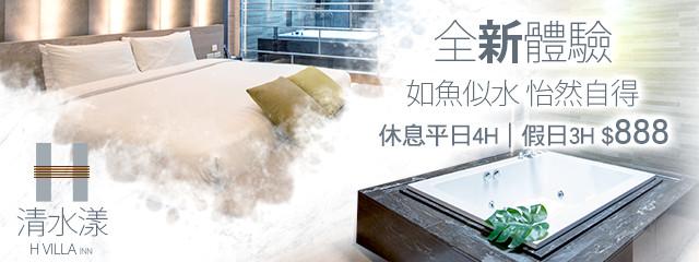 台南-H VILLA INN清水漾         234137