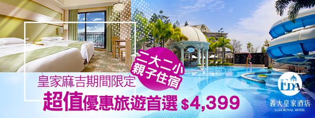 高雄-義大皇家酒店 235452
