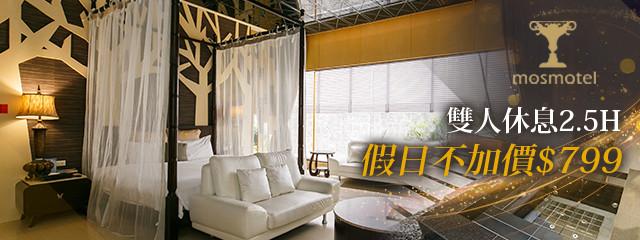 桃園-摩斯時尚汽車旅館 235063